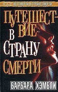 Барбара Хэмбли -Путешествие в страну смерти