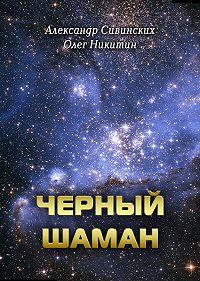 Александр Сивинских -Черный Шаман