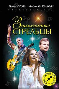 Федор Раззаков, Павел Глоба - Знаменитые Стрельцы