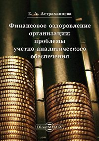 Елена Астраханцева - Финансовое оздоровление организации