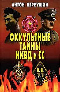 Антон Первушин -Оккультные тайны НКВД И СС
