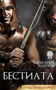 Александр Толстов -Бестиата
