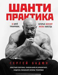 Сергей Бадюк -Шанти-практика: 60 дней тренировок, которые изменят жизнь навсегда