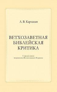 Антон Карташев -Ветхозаветная библейская критика