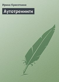 Ирина Красоткина - Аутотренинги