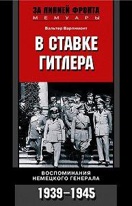 Вальтер Варлимонт -В ставке Гитлера. Воспоминания немецкого генерала. 1939-1945