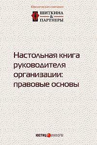 Коллектив авторов -Настольная книга руководителя организации. Правовые основы