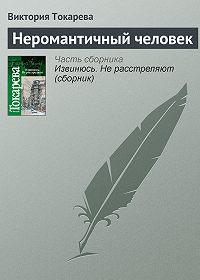 Виктория Токарева - Неромантичный человек