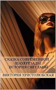 Христолюбская Виктория -Сказка современной Шахерезады. История Светланы
