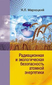 Ян Мархоцкий -Радиационная и экологическая безопасность атомной энергетики