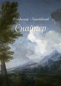 Владимир Лиштванов -Снайпер