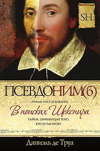 Даниэль де Труа - Псевдоним(б). В поисках Шекспира
