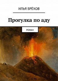 Илья Брёхов - Прогулка поаду