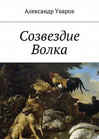 Александр Уваров -Созвездие Волка
