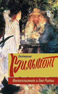 Екатерина Вильмонт -Интеллигент и две Риты
