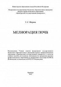 Татьяна Шорина - Мелиорация почв