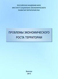 Т. Г. Смирнова, Т. В. Ускова, Т. В. Воронцова, Е. В. Лукин - Проблемы экономического роста территории