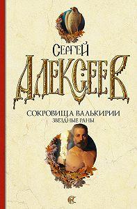 Сергей Алексеев - Звездные раны