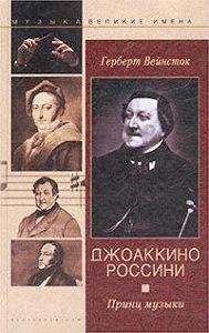 Герберт Вейнсток - Джоаккино Россини. Принц музыки