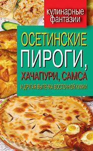 Г. М. Треер -Осетинские пироги, хачапури, самса и другая выпечка восточной кухни