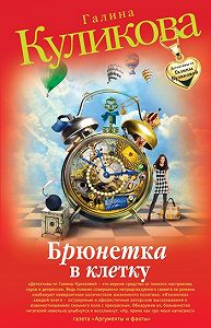 Галина Куликова - Брюнетка в клетку