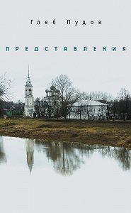 Глеб Пудов - Представления (сборник)