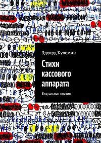 Эдуард Кулемин -Стихи кассового аппарата. Визуальная поэзия