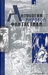 Дмитрий Володихин -Сэр Забияка в Волшебной стране