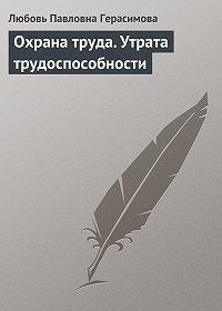 Любовь Павловна Герасимова - Охрана труда. Утрата трудоспособности