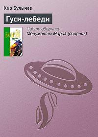 Кир Булычев - Гуси-лебеди