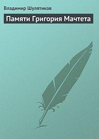 Владимир Шулятиков -Памяти Григория Мачтета