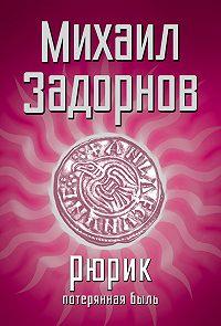 Михаил Задорнов - Рюрик. Потерянная быль