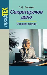 Галина Пешкова -Секретарское дело. Сборник тестов