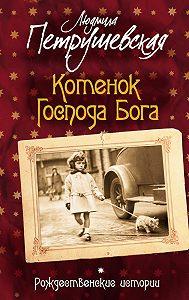 Людмила Петрушевская - Котенок Господа Бога. Рождественские истории (сборник)