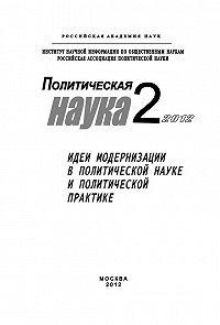 Дмитрий Ефременко -Политическая наука № 2 / 2012 г. Идеи модернизации в политической науке и политической практике