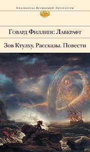 Говард Лавкрафт -Полярис
