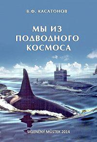 Валерий Касатонов - Мы из подводного космоса