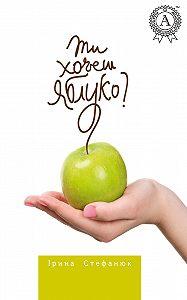 Ірина Стефанюк -Ти хочеш яблуко?