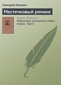 Григорий Канович -Местечковый романс