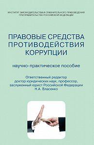 Коллектив Авторов -Правовые средства противодействия коррупции. Научно-практическое пособие