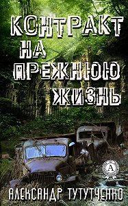 Александр Тутутченко -Контракт на прежнюю жизнь