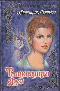 Патриция Мэтьюз - Танцовщица грез
