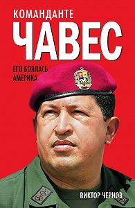 Виктор Чернов -Команданте Чавес. Его боялась Америка