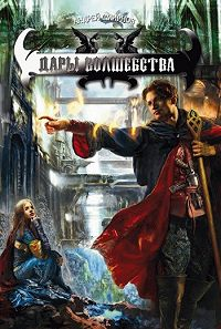 Андрей Владимирович Смирнов -Дары волшебства