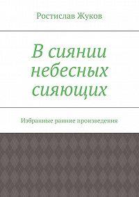 Ростислав Жуков -Всиянии небесных сияющих