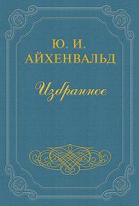 Юлий Айхенвальд -Александр Одоевский