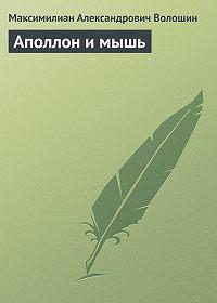 Максимилиан Александрович Волошин -Аполлон и мышь