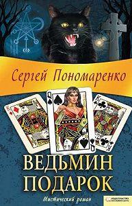 Сергей Пономаренко -Ведьмин подарок