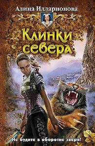 Алина Илларионова -Клинки севера