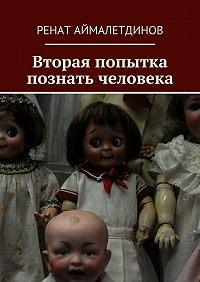 Ренат Аймалетдинов -Вторая попытка познать человека